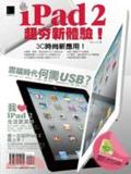 iPad 2超夯新體驗!:3C時常新應用!