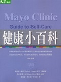 Mayo clinic guide to self-care:健康小百科