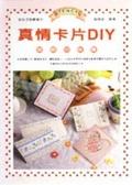 真情卡片DIY:型版印染篇