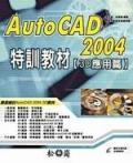 AutoCAD 2004特訓教材:3D應用篇