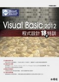 Visual Basic 2012程式設計18堂特訓
