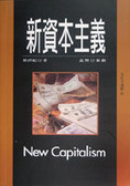 新資本主義