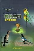 觀鳥金門:金門賞鳥指南