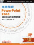 商業簡報PowerPoint 2010:邁向MOS國際認證