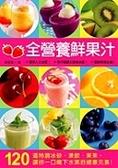 全營養鮮果汁