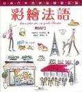 彩繪法語:自由自在悠遊法國說法語