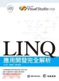 LINQ應用開發完全解析