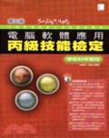 電腦軟體應用丙級技能檢定學術科完整版