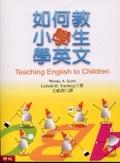 如何教小學生學英文