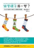 幾隻襪子湊一雙?:生活中超級有趣的12個數學謎題