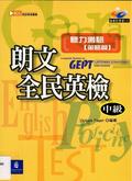 朗文全民英檢中級聽力測驗(New edition):listening test