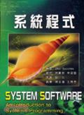 系統程式:an introduction to systems programming