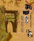 胡同面孔:古都北京的人文旅行地圖:the culture map of ancient Beijing city