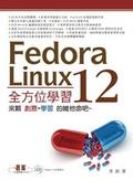Fedora 12 Linux全方位學習