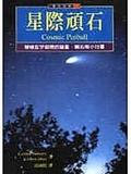 星際頑石:穿梭在宇宙間的彗星、隕石和小行星