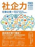 社企力:社會企業=翻轉世界的變革力量。用愛創業-做好事又能獲利!:how social enterprise is shaking the world!