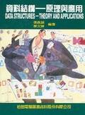 資料結構:原理與應用:theory and applications