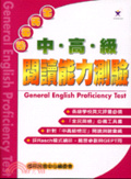 全民英檢中高級閱讀能力測驗
