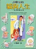 診療室的貓狗人生:美國獸醫記事