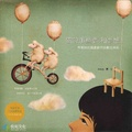 關於那些夢和夢想:布莉絲的插畫創作與數位拼貼