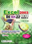 Excel 2003微軟MOS認證ゲ主題式コ精選教材:Expertゲ專家級コ