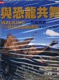 與恐龍共舞:一則自然史