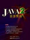 Java 2語言實務