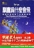 馴鹿為什麼會飛:透視科學稜鏡下的聖誕神話