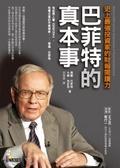 巴菲特的真本事:史上最強投資家的財報閱讀力