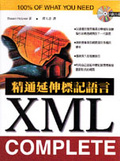 XML Complete:精通延伸標記語言