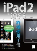iPad 2+iOS 5終極使用手冊