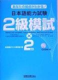 日本語能力試験2級模試x2回分:あなたの弱点がわかる!