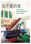 住不膩的家:當家具飾品都對了-整個屋子的協調性就出來了-讓你愈住愈有興味