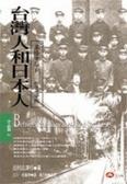 台灣人和日本人:基隆中學F-man事件