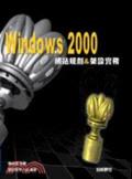Windows 2000網站規劃&架設實務
