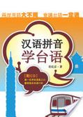 漢語拼音學台語:兩岸用語大不同會講台語一定通