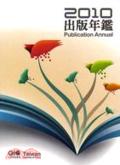 中華民國出版年鑑2010