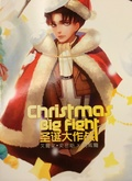 Christmas Big Fight 聖誕大作戰