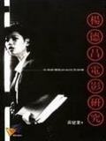楊德昌電影研究:台灣新電影的知性思辯家