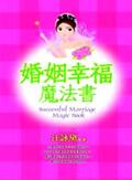 婚姻幸福魔法書