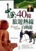 中國40條旅遊熱線自助遊