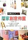 居家創意佈置Project 250