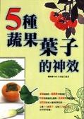 5種蔬果葉子的神效