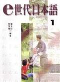 e世代日本語