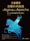 王者歸來進擊的伺服器:用Nginx取代Apache建立全語言種類的雲端網站