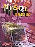 MySQL資料庫大進擊