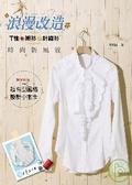浪漫改造T恤.襯衫.針織杉時尚新風貌:29款超有型上衣改造技巧大公開