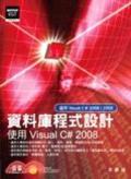 資料庫程式設計:使用Visual C#2008