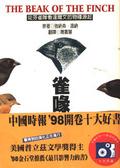 雀喙之謎:從芬雀喙看達爾文的物種源起