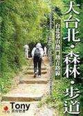 大台北.森林.步道:台北郊山熱門踏青路線